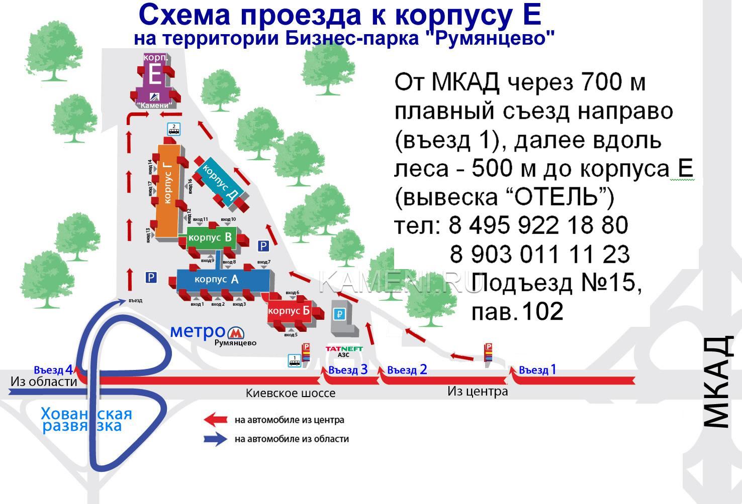 Схема проезда в КАМЕНИ (БП Румянцево)