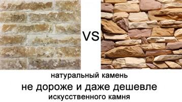 О ценах на натуральный камень в сравнении с искусственным
